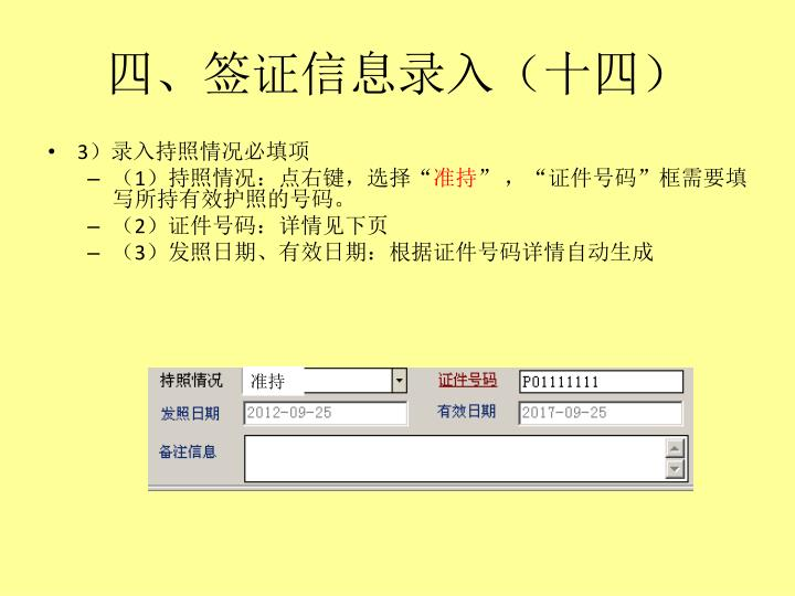 四、签证信息录入(十四)