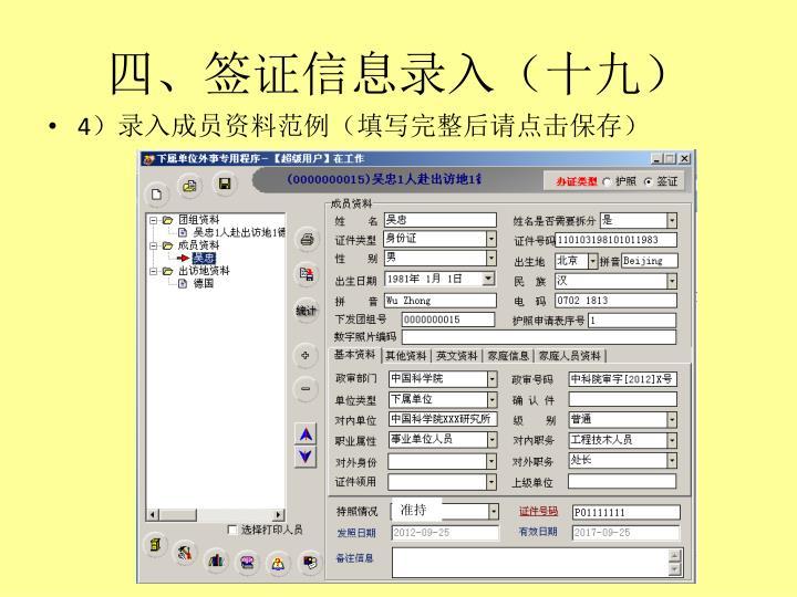 四、签证信息录入(十九)