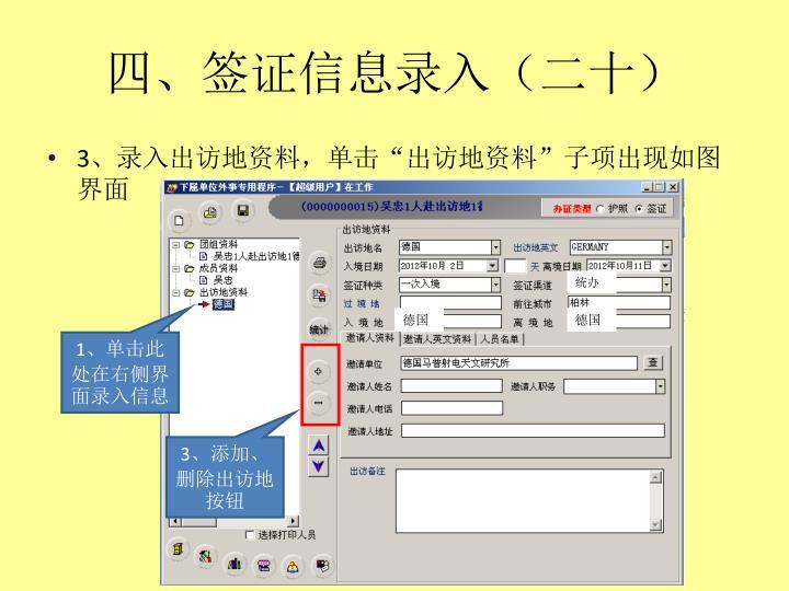 四、签证信息录入(二十)