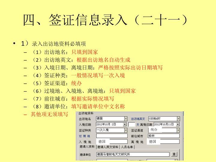 四、签证信息录入(二十一)