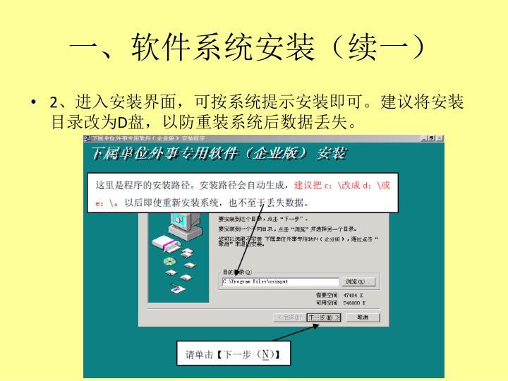 一、软件系统安装(续一)