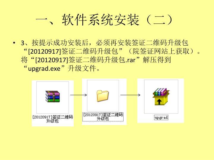 一、软件系统安装(二)