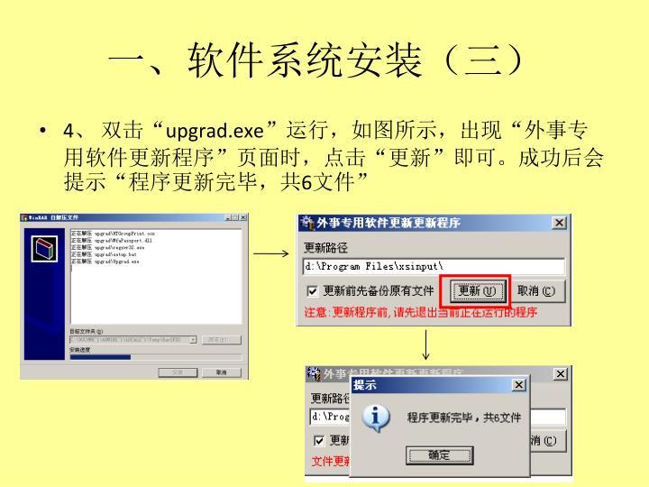 一、软件系统安装(三)