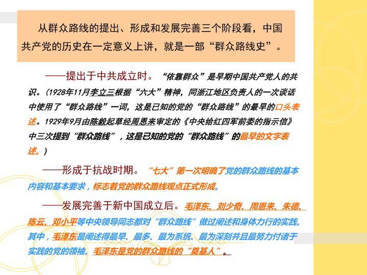 """从群众路线的提出、形成和发展完善三个阶段看,中国共产党的历史在一定意义上讲,就是一部""""群众路线史""""。"""