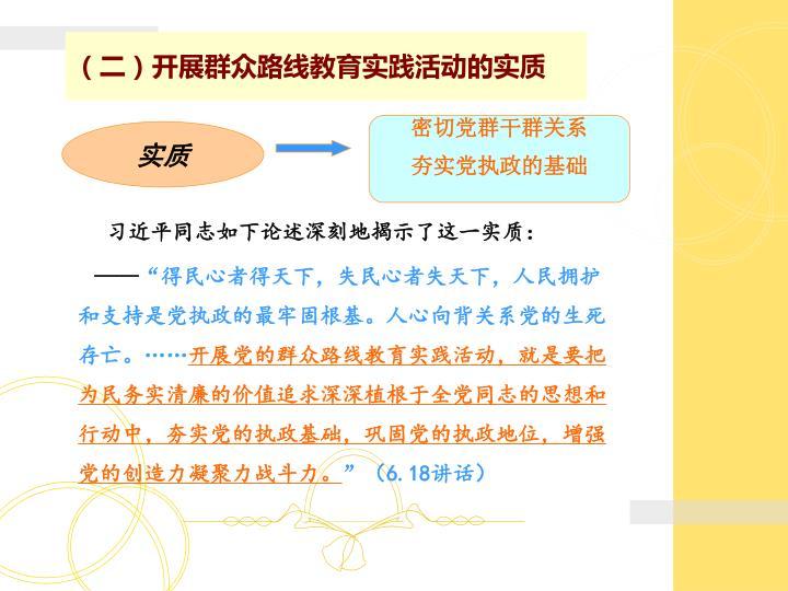 (二)开展群众路线教育实践活动的实质