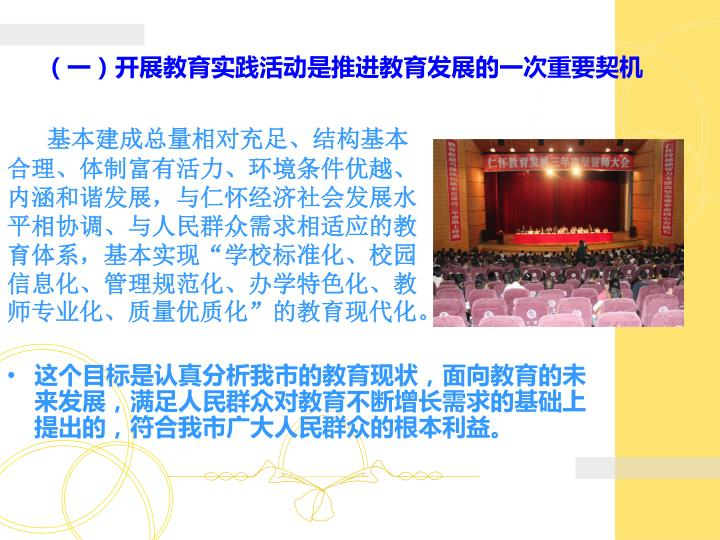 (一)开展教育实践活动是推进教育发展的一次重要契机