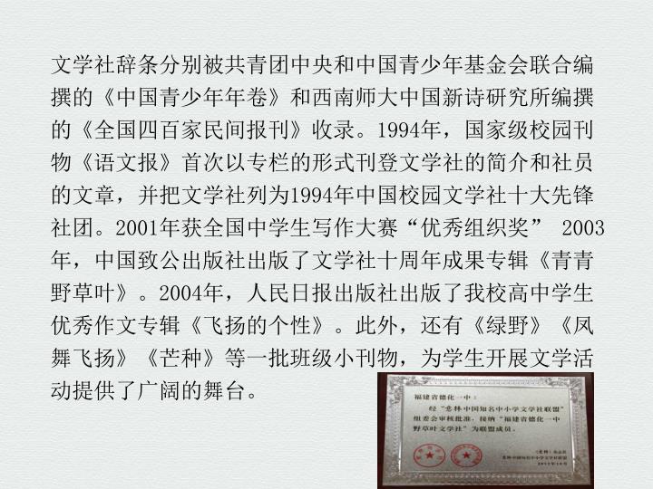 文学社辞条分别被共青团中央和中国青少年基金会联合编撰的