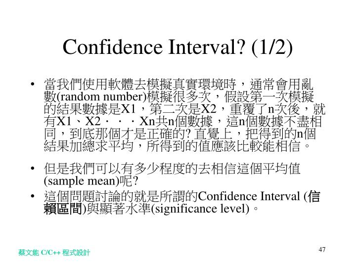 Confidence Interval? (1/2)