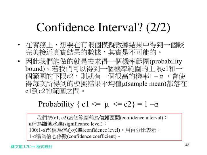 Confidence Interval? (2/2)