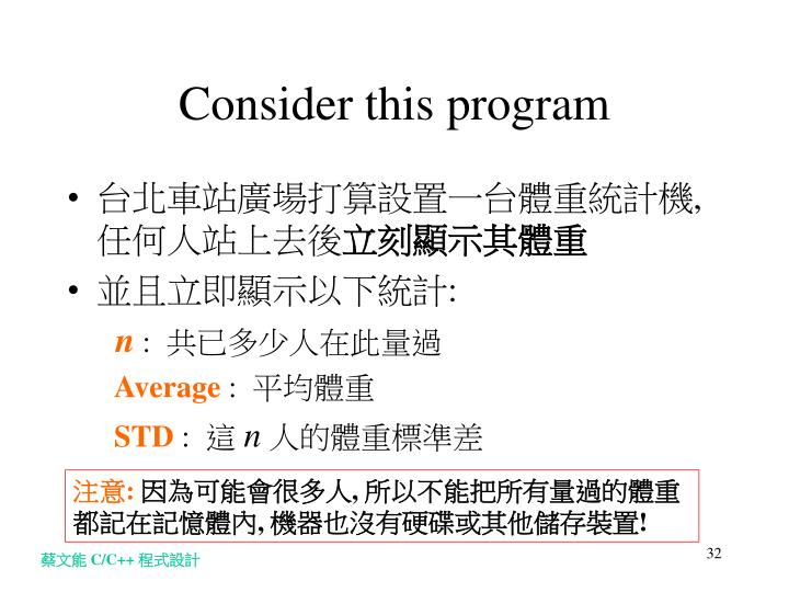 Consider this program