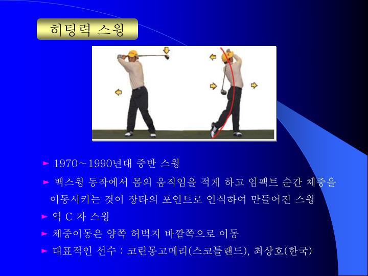 히팅력 스윙
