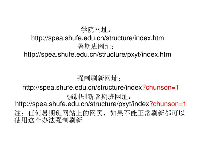 Http spea shufe edu cn structure index htm http spea shufe edu cn structure pxyt index htm