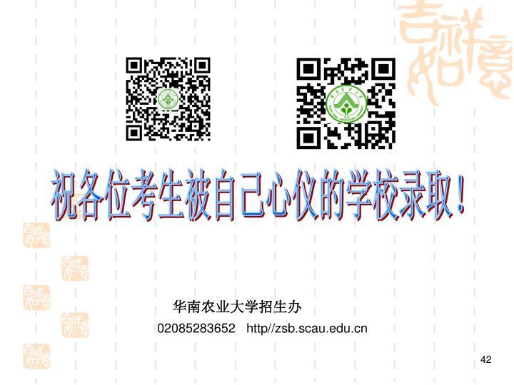 华南农业大学招生办