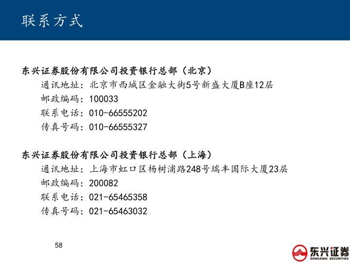 东兴证券股份有限公司投资银行总部(北京)