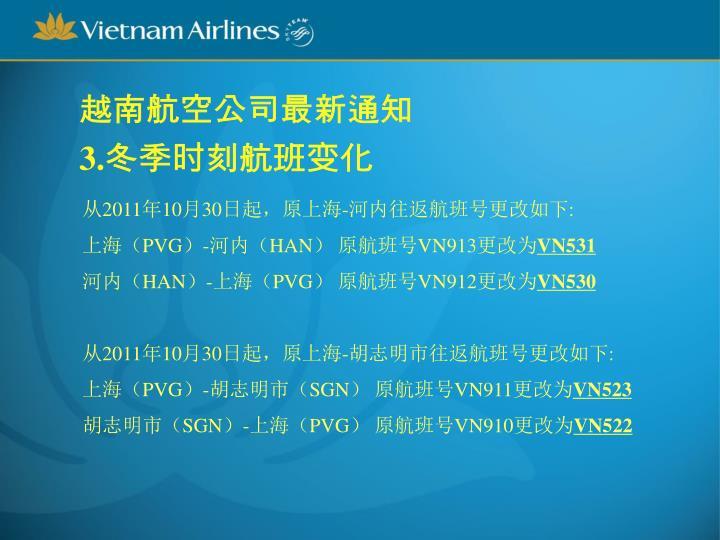 越南航空公司最新通知