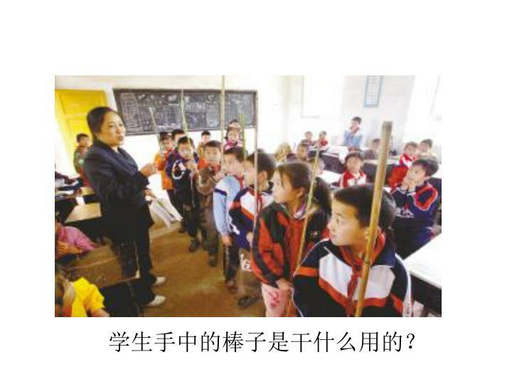 学生手中的棒子是干什么用的?