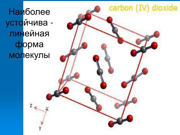 Наиболее устойчива - линейная форма молекулы