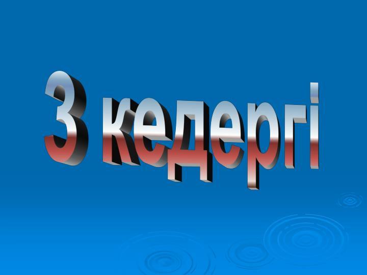 3 кедергі