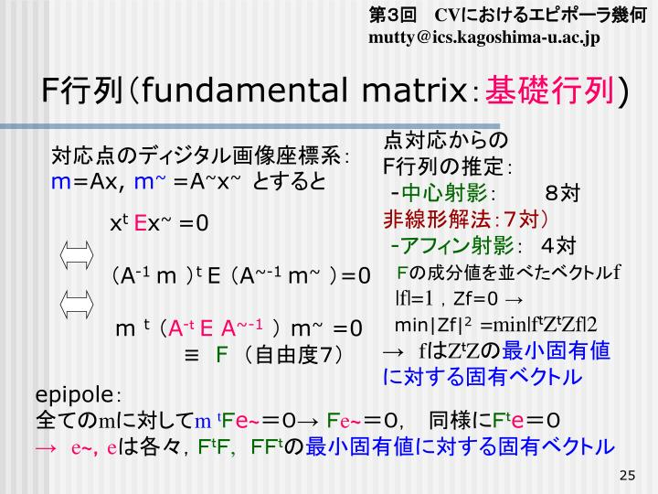 F行列(fundamental matrix