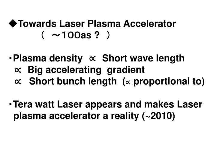 ◆Towards Laser Plasma Accelerator
