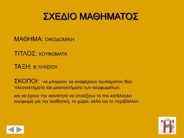 ΣΧΕΔΙΟ ΜΑΘΗΜΑΤΟΣ