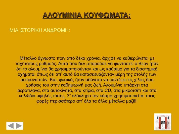 ΑΛΟΥΜΙΝΙΑ ΚΟΥΦΩΜΑΤΑ