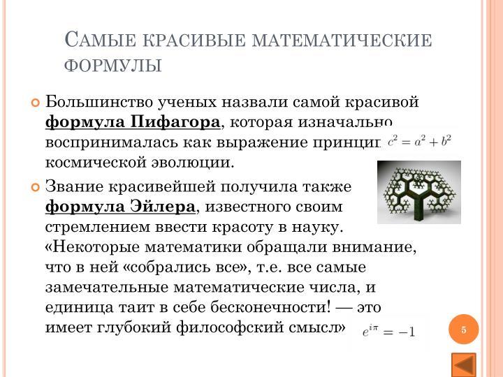 Самые красивые математические формулы