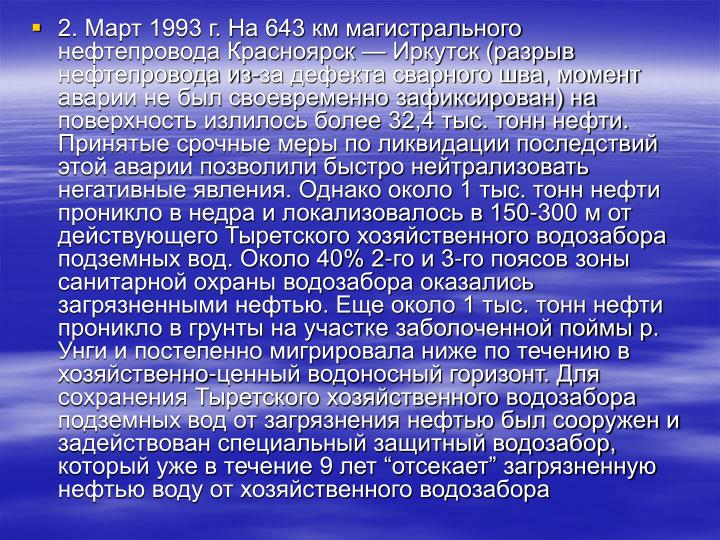 2.  1993 .  643       (  -   ,      )     32,4 .  .             .   1 .         150-300        .  40% 2-  3-        .   1 .          .         -  .                 ,     9
