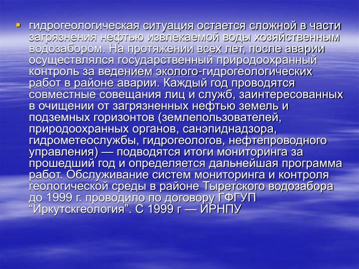 .    ,         -    .        ,           (,  , , , ,  )            .             1999 .     .  1999