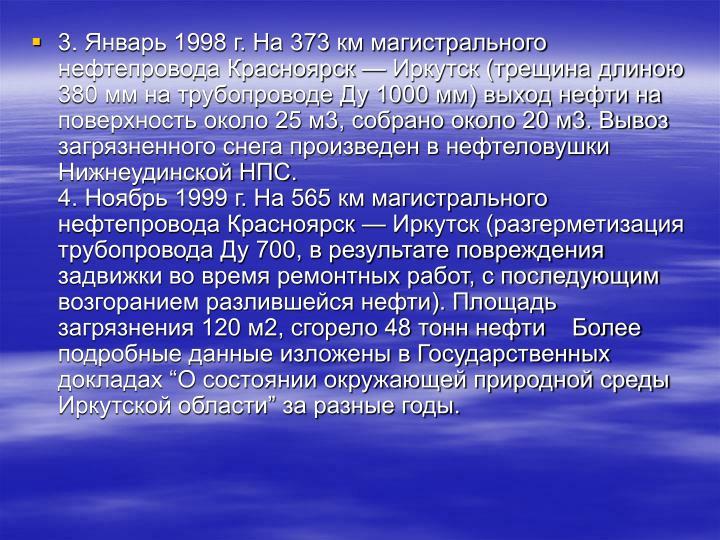 3.  1998 .  373       (  380     1000 )      25 3,   20 3.        .