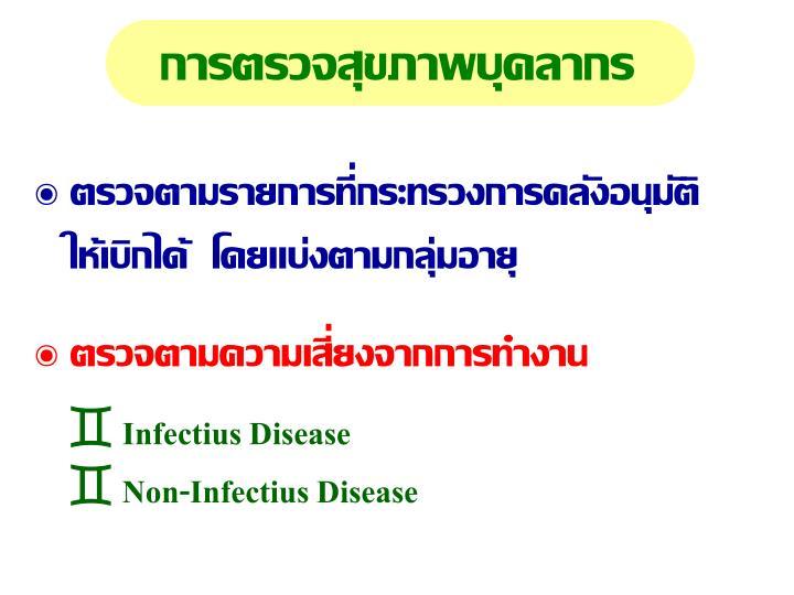 การตรวจสุขภาพบุคลากร