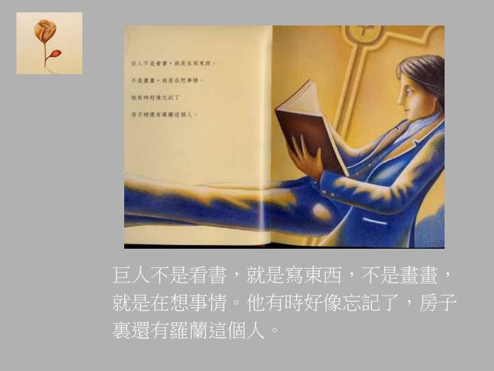 巨人不是看書,就是寫東西,不是畫畫,
