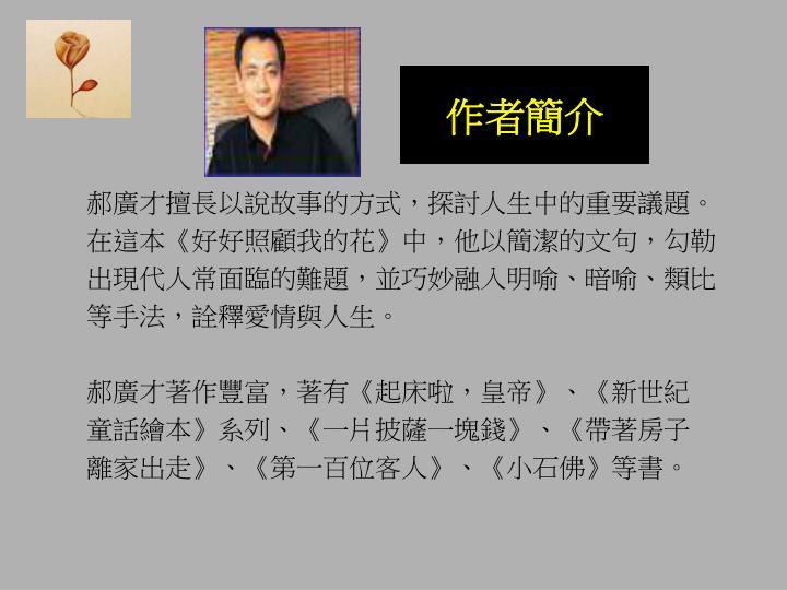 郝廣才擅長以說故事的方式,探討人生中的重要議題。