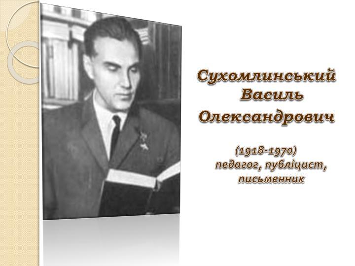 Сухомлинський