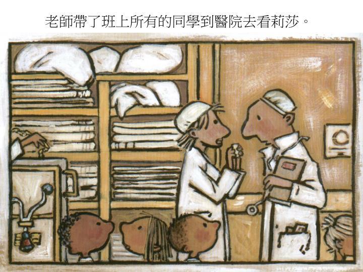 老師帶了班上所有的同學到醫院去看莉莎。