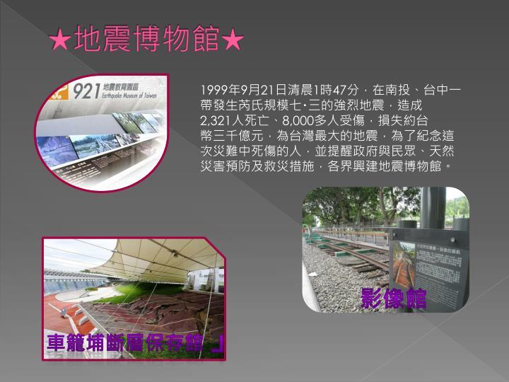 ★地震博物館★