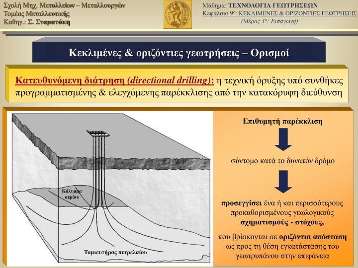 Κεκλιμένες & οριζόντιες γεωτρήσεις – Ορισμοί