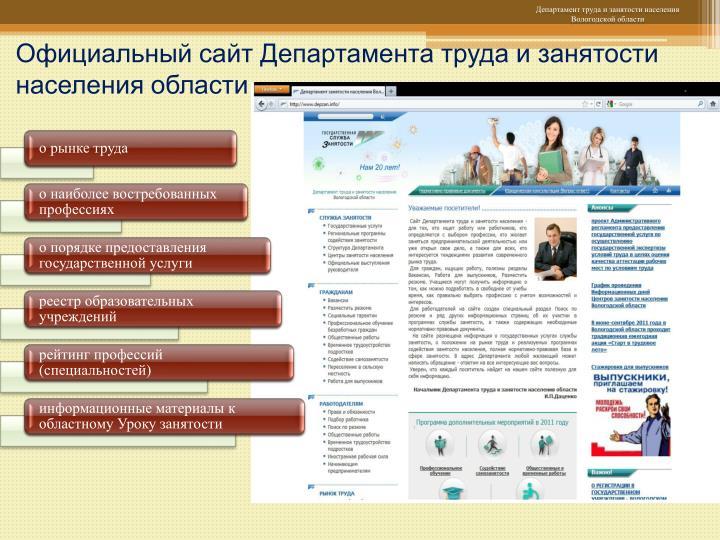 Официальный сайт Департамента труда и занятости населения области