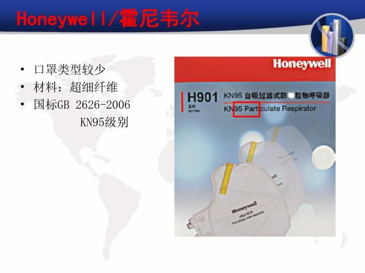 Honeywell/