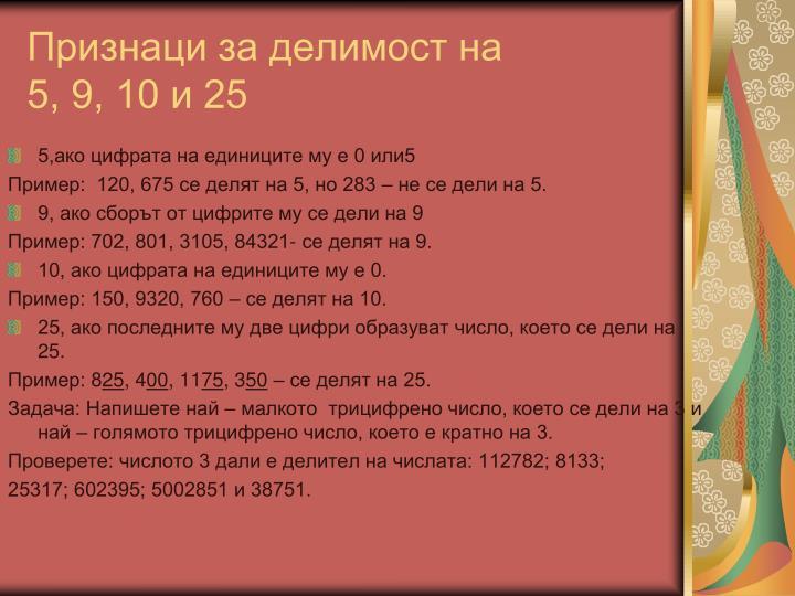 5,ако цифрата на единиците му е 0 или5