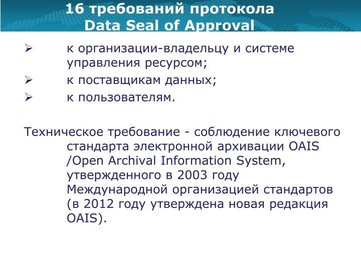 16 требований протокола