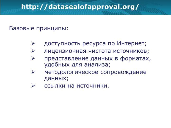 http://datasealofapproval.org/