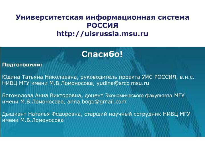 Университетская информационная система