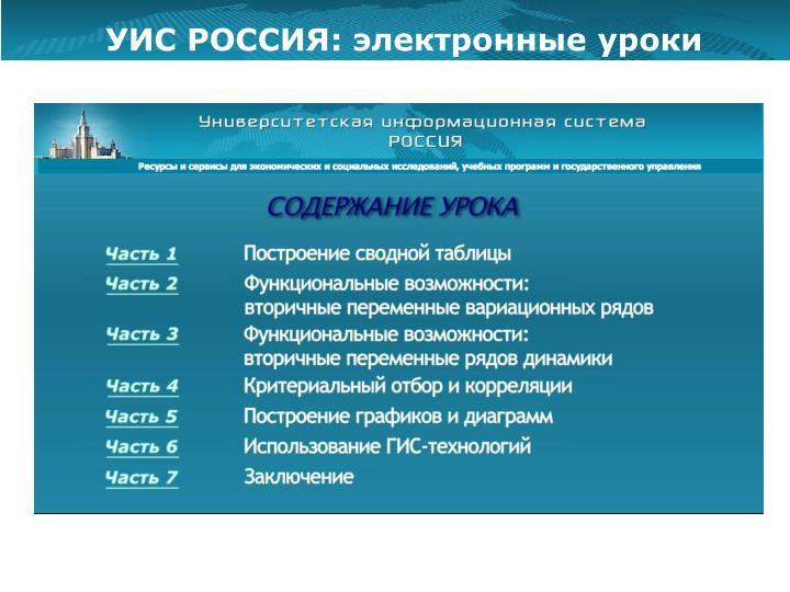 УИС РОССИЯ: электронные уроки