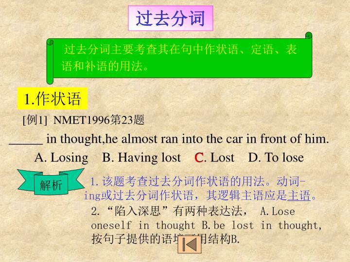 过去分词主要考查其在句中作状语、定语、表语和补语的用法。