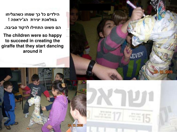 הילדים כל כך שמחו כשהצליחו במלאכת יצירת  הג'יראפה !