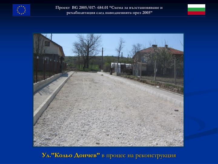 """Ул.""""Кольо Дончев"""""""