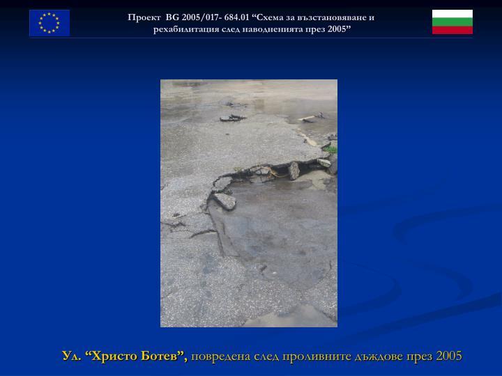 "Ул. ""Христо Ботев"","