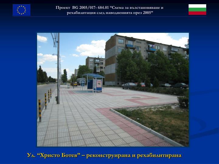 """Ул. """"Христо Ботев"""" – реконструирана и рехабилитирана"""