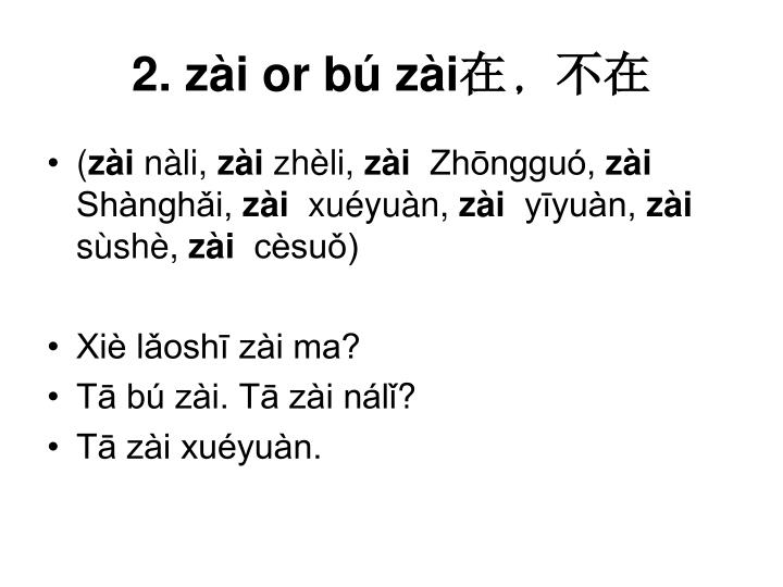 2. zài or bú zài
